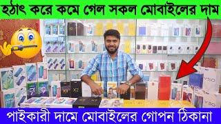 হঠাৎ করে কমে গেল সকল মোবাইলের দাম 📱 Cheap Price Smartphone Shop Dhaka | Phone BD | Saiful Express