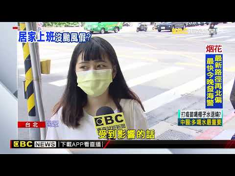 居家上班不能放颱風假 勞動部:除非停電、淹水 @東森新聞 CH51