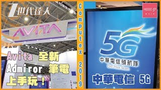 Computex 2019 中華電信 5G / Avita 全新 Admiror 筆電 上手玩!