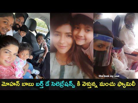 Manchu family trip to Tirupati to celebrate Mohan Babu birthday