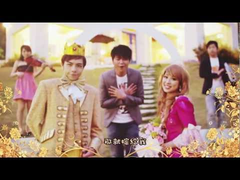 音樂鐵人 - 王子與公主 官方完整版MV