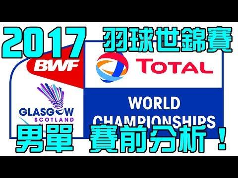 【小轟】2017 羽球世錦賽 男單賽前分析