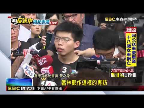 最新》港民運人士黃之鋒出獄 立即前往立法會