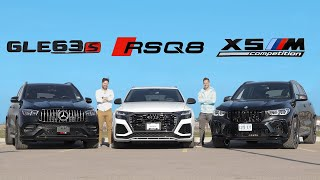 2021 Mercedes-AMG GLE 63 S vs Audi RSQ8 vs BMW X5M Competition // Battle Of The Super SUVs