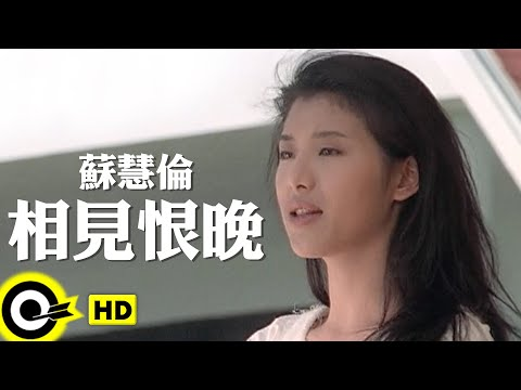 蘇慧倫 Tarcy Su【相見恨晚 A late encounter】Official Music Video
