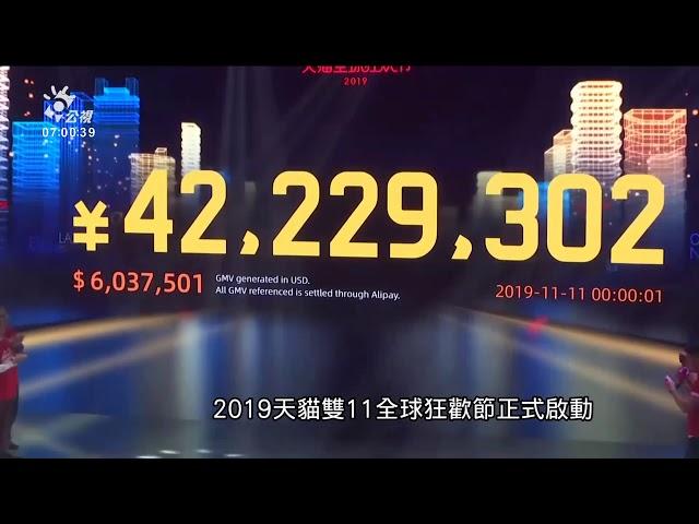 阿里巴巴雙11開賣 96秒破百億人民幣