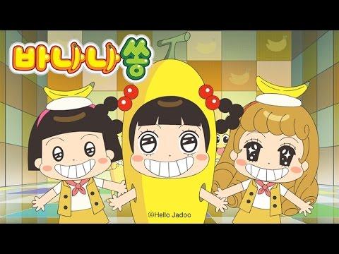 Hello Jadoo(안녕 자두야) | MV | 자두의 새 노래 바나나쏭 | 인기 동요