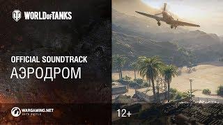 Аэродром - Официальный саундтрек