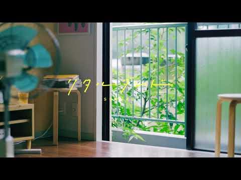 sumika / リタルダンド【Music Film】