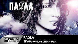 Πάολα - Έφυγα | Paola - Efiga - Official Lyric Video
