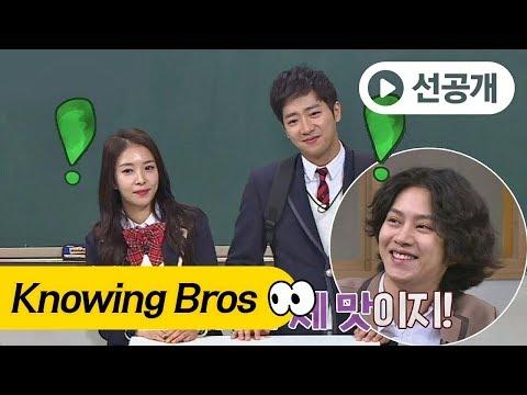[선공개] 아형조작단, '보아(BOA)♥이상엽(Lee Sang-yeop)' 몰이(!)
