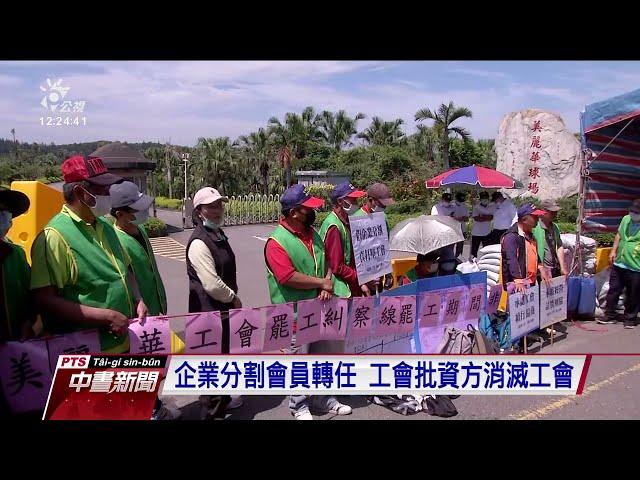 美麗華球場勞資調解破局 工會凌晨宣布罷工