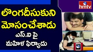 Guntur: Woman registers complaint against SI Jagadish for ..