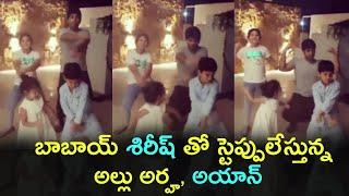 Allu Arjun kids cutest dance with Allu Sirish..