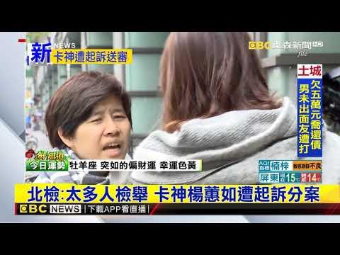 北檢:太多人檢舉 卡神楊蕙如遭起訴分案