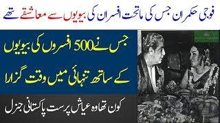 Pakistan ka Ayash Fouji General | General Rani aur Yehya Khan | Spotlight
