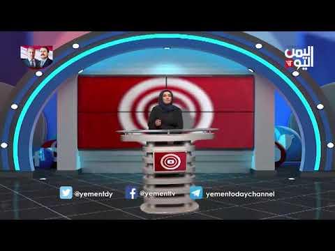 قناة اليمن اليوم - واي نت 30-06-2019