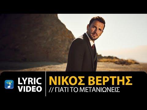 Nikos Vertis - Giati To Metanionis / Νίκος Βέρτης - Γιατί Το Μετανιώνεις (Official Lyric Video)