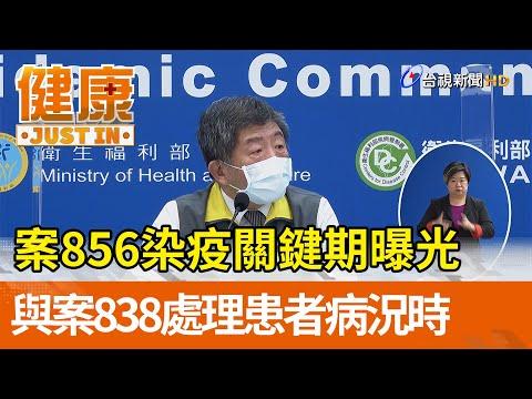 案856染疫關鍵期曝光  與案838處理患者病況時【健康資訊】