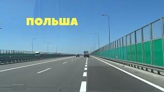 На авто через Польшу - полиция, отношение к русским, дороги/Drogi Polski