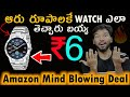 I Ordered Watch for 6 RUPEES😍😍 Amazon Crazy DEAL🔥🔥