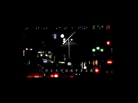 【シ組】第35回ひとりでは永すぎる夜「世界を作るためには全てが必要」一般公開【シギラジオ】