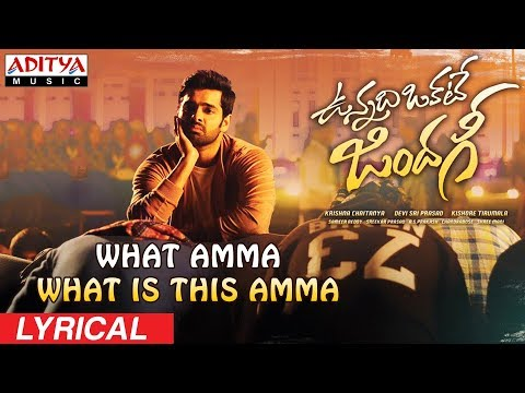 Unnadi-Okate-Zindagi-Movie-What-Amma-What-is-This-Amma-Lyrical-Video