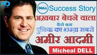 Inspirational Success Story of Micheal Dell | Biography in hindi | School Dropout to Richest Person