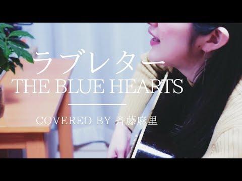 ラブレター/THE BLUE HEARTS covered by 斉藤麻里【ギター弾き語り】