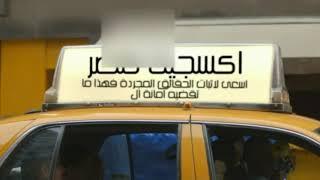 موظفة المصرية للاتصالات لعميل : انت فاكر اني هديك خط تشغل ...