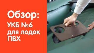 Видео обзор УКБ №6 для лодок ПВХ от интернет-магазина www.v-lodke.ru