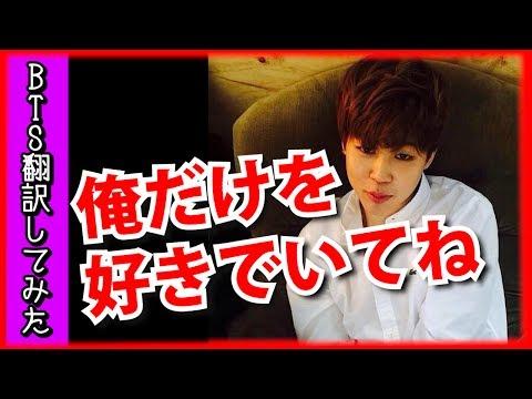 【防弾少年団 日本語字幕】BTS(バンタン)Jimin(ジミン)の胸キュンシーンまとめ【韓流アイドル翻訳してみた 】
