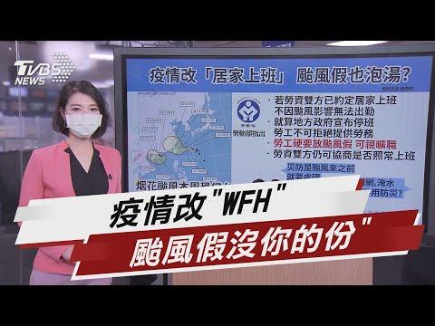 居家上班vs.颱風假 勞動部說明網友炸鍋【TVBS說新聞】20210720