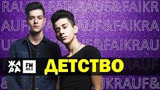 RAUF & FAIK - Детство /// ЖАРА Beats