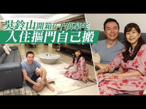 專訪|吳鈴山股神2周速賺600萬籌頭期 拋結婚照入住6千萬豪宅 | 蘋果新聞網