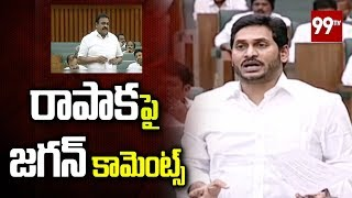 AP CM Jagan comments Jana Sena MLA Rapaka in Assembly..