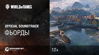 Фьорды - Официальный саундтрек