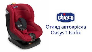 Chicco Oasys 1 Isofix Denim (79827.09)