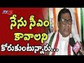 People want me as Chief Minister ! : Jana Reddy