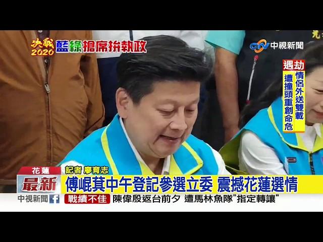 傅萁中午登記參選立委 震撼花蓮選情