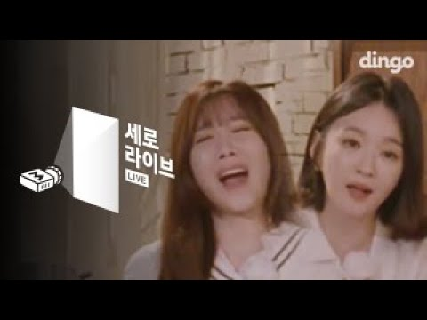 다비치 - 너 없는 시간들 [세로라이브] 이해리 강민경 고음 대박 LIVE