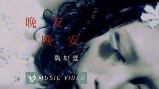魏如萱 - 晚安晚安 YouTube 影片
