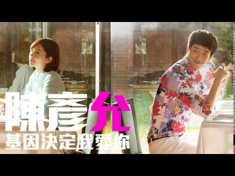 [JOY RICH] [新歌] 陳彥允 - 基因決定我愛你(台劇喜歡.一個人插曲)(完整發行版)
