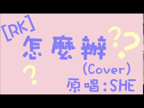 [RK]-怎麼辦(Cover)-原唱:SHE