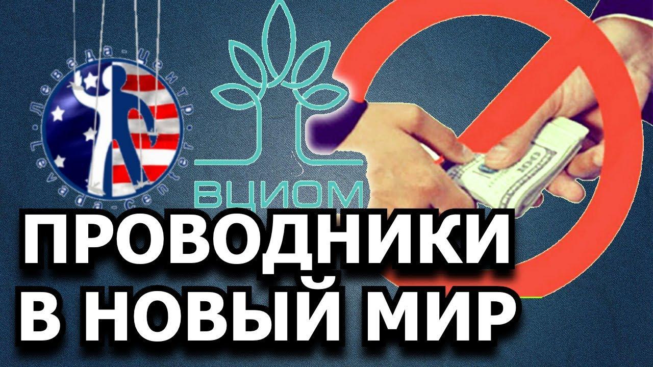 ВЦИОМ и Левада-центр в деле трансформации общества