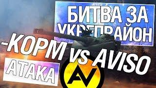Битва за укрепрайон - KOPM vs AVISO