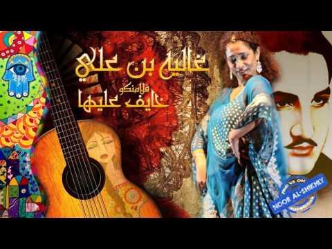(خايف عليها )  Ghalia Benali - Flamenco