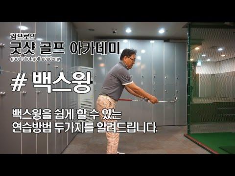 백스윙 쉽게 할 수있는 두가지 연습 방법 | 굿샷김프로