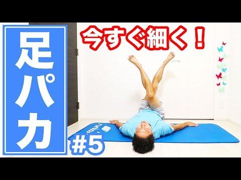 【足パカ】パワーアップ版!今すぐ足を細くして下腹ぺったんこ!