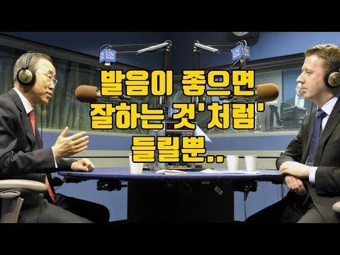 구수한 한국식 발음으로 원어민 쌈싸먹는 반기문 영어실력 Feat. 영알남